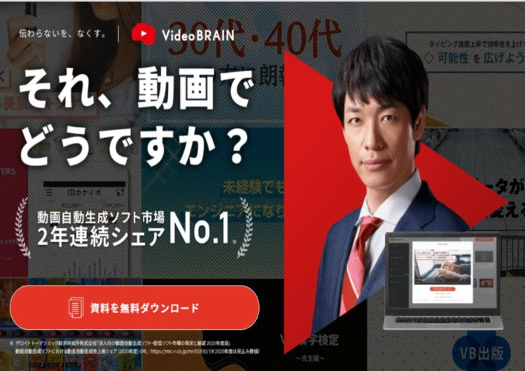 【DX化支援】動画自動生成市場2年連続シェアNO.1「Video BRAIN(ビデオブレイン)」