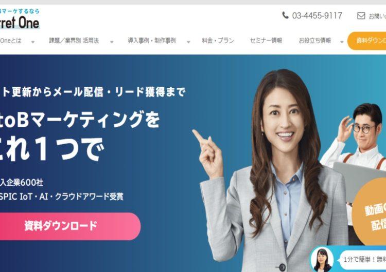 【DX支援】CMSによるBtoBマーケティング「ferret One」
